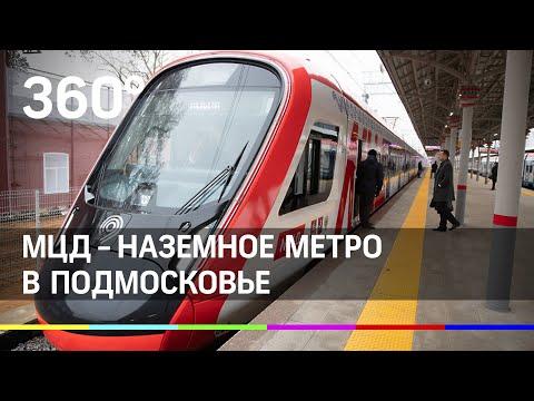 МЦД - наземное метро в Подмосковье