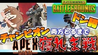 [LIVE] 【APEX】チャンピオンとドン勝、両方とるまで眠れま戦【PUBG】