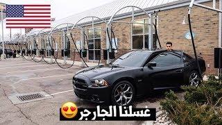 طريقة غسل السيارات في امريكا l رووعة