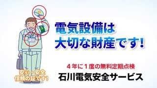 石川県電気工事工業組合 電気安全サービス