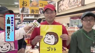 スーパーのエブリイで、店員がネームプレートに謎のゴリラのシールを付...