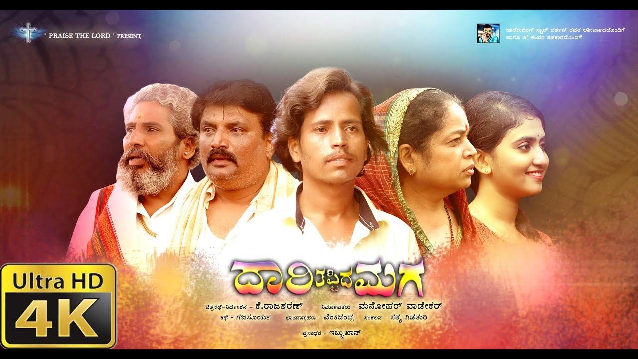 Manvitha Kamath to star in Daari Thappida Maga