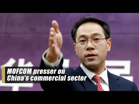 Live: MOFCOM presser on China's commercial sector 中国商务部针对当前商务领域热点问题答记者问