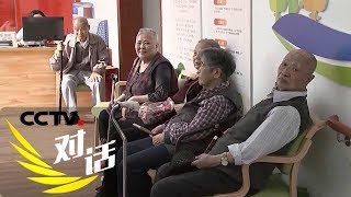 《对话》 20191020 老龄制造业:启动进行时  CCTV财经