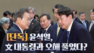 """[뉴스야?!] """"윤석열 총장, 문재인 대통령과 오해 풀었다?"""""""