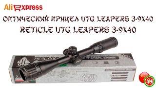 Обзор на оптический прицел UTG Leapers 3-9X40 | Reticle UTG Leapers 3-9X40.