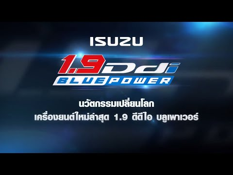 """รุ่นใหม่! ISUZU D-Max 1.9 Ddi Blue Power """"นวัตกรรมเปลี่ยนโลก"""""""