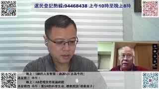 Publication Date: 2020-04-30 | Video Title: 大衛23午間歡樂直播:小學教材問題:葉老師、趙教授、Mr.W