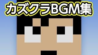 KazuGamesより ~ カズクラBGM集 thumbnail