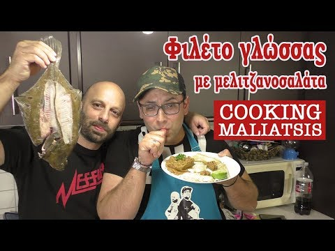 Cooking Maliatsis - 76 - Φιλέτο γλώσσας με μελιτζανοσαλάτα