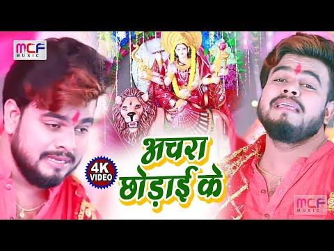 #video-#song---कहा-जालु-माई-अचरा-छोड़ाई-के---raja-bihari---vidai-geet---kaha-jalu-mai-achra-chodai