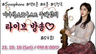 #54회 [21.10.16 ] 오늘은 신청곡을 받아서 연주해볼까요...? ♥  #Saxophone #Live #BeautySAX  #소통 #색소폰연주  #즉흥 #신청곡