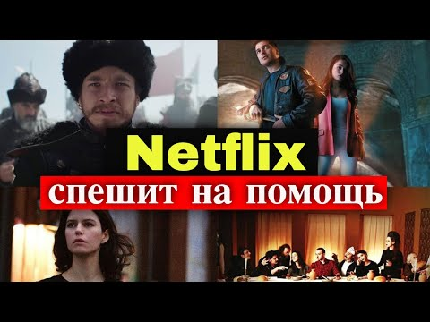 Турецкие сериалы спасет Нетфликс?