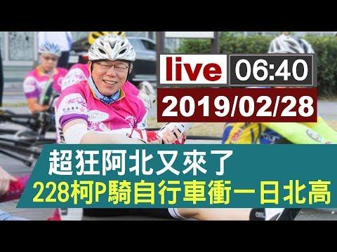 【完整公開】超狂阿北又來了  228柯文哲騎自行車 衝一日北高