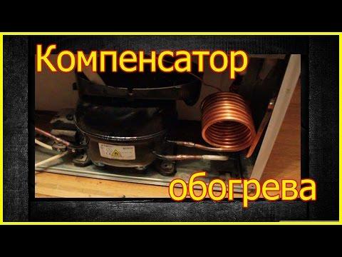 Ремонт холодильника INDESIT Компенсируем Обогрев