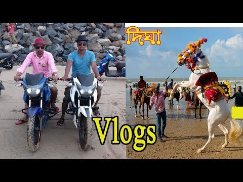 Kolkata to Digha Sea Beach ! Digha Tour ( BANGLA VIDEO ) দীঘা pat 5