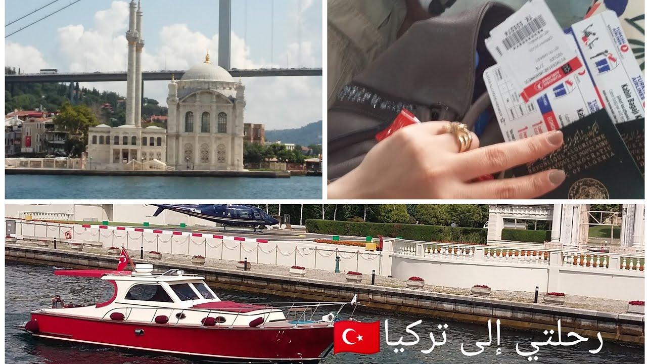 رحلتي إلى تركيا?? ،اسطمبول،جزر الاميرات ،البوسفور،المعشوقية ♥️♥️