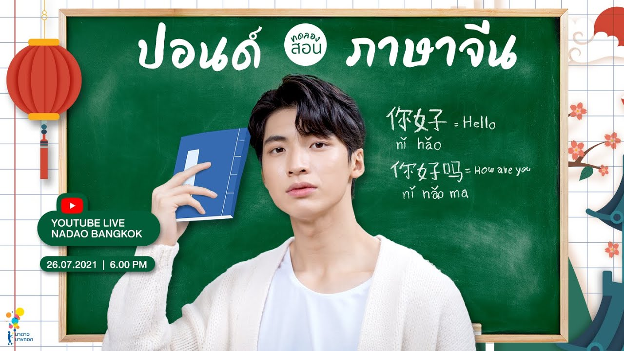 LIVE 'ปอนด์' ทดลองสอนภาษาจีน |  Nadao Bangkok