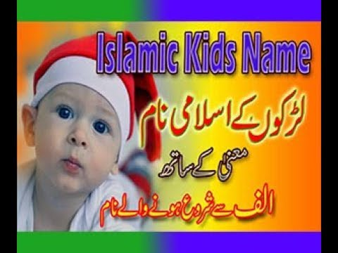 Kids Islamic Boys Name with Urdu Meaning patr 1