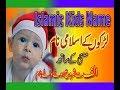 Kids Islamic Boys Name with Urdu Meaning patr 1
