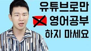 절대 유튜브로만 영어공부하지 마세요