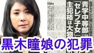 """【消えた事件】黒木瞳の娘が犯した""""凶悪犯罪""""とは?/""""Brutal crime"""" tha..."""