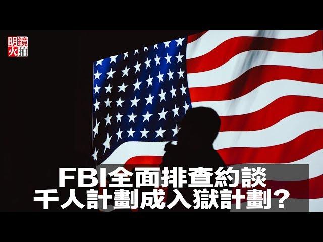 FBI????????????????????????2018?9?12??