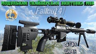 Fallout 4 Модульная снайперская винтовка MSR