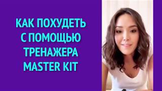Как похудеть с помощью Master Kit