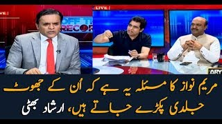 Irshad Bhatti comments over lies of Maryam Nawaz