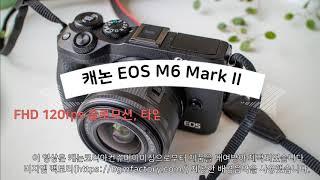 미러리스 카메라 캐논 EOS M6 Mark2 FHD 1…