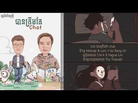 បានត្រឹមតែ Chat _ ដោយ Pagna Lim & S.N.A [Officail Audio 2019]