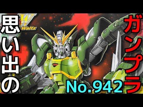 942 HG 1/100 ガンダムナタク(アルトロンガンダム)   『新機動戦記ガンダムW Endless Waltz』
