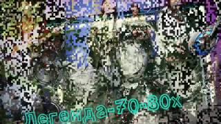 Легенда -70-80 Крис Норман и Смоки