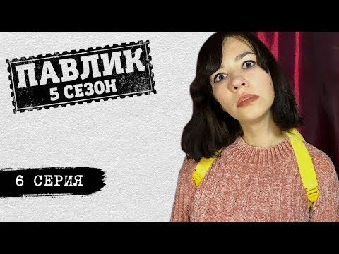 ПАВЛИК 5 сезон 6 серия (перезалив)