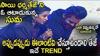 Anchor Suma Hilarious Fun with Sai Dharam Tej at Agent Srinivasa Athreya Pre Release Event | TETV