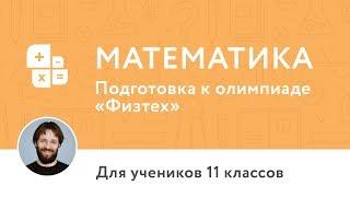 Разбор задач олимпиады «Физтех–2018» по математике