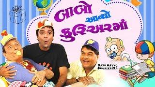 Babo Aavyo Courier Ma   Superhit Gujarati Comedy Natak Full 2018  Vipul Vithalani   Hemant Jha