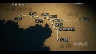 滇藏线传奇①  【军事纪实20150721 】
