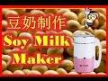 【食谱】豆奶制作 Caple Soy Milk Maker