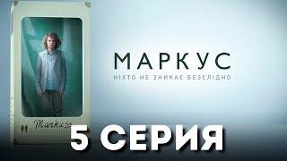 Маркус (Серия 5)