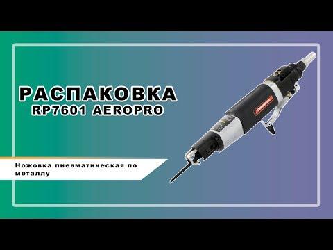 Распаковка пневматической ножовки по металлу RP7601 AEROPRO
