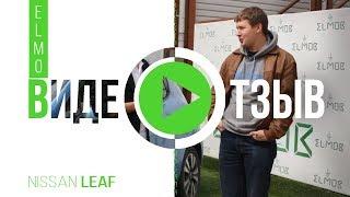 Отзыв владельца Nissan LEAF ELMOB Сергей Киев