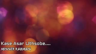 kache ashar utshobe   minar rahman   closeup kache ashar offline golpo 2017