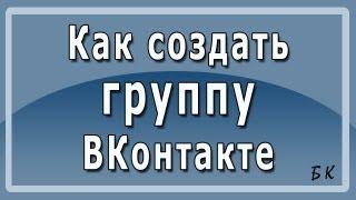 Как создать группу в контакте(Все самое интересное по интернет-бизнесу здесь: http://lyudmilamelnik.ru/ Территория бизнеса в интернет Как создать..., 2013-10-25T09:23:49.000Z)