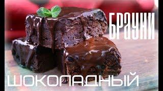 Шоколадный БРАУНИ  ○○○  ПРОСТОЙ рецепт