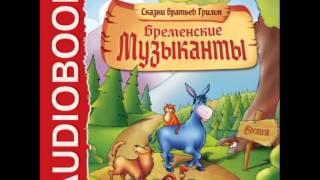 Скачать 2000731 Аудиокнига Братья Гримм Бременские уличные музыканты