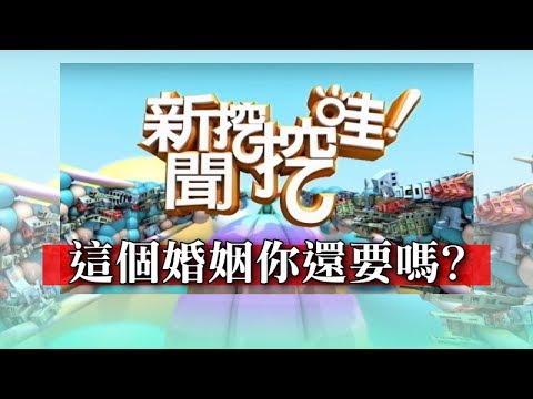 新聞挖挖哇:這個婚姻你還要嗎? 20190107 作家H 周映君 呂文婉 欣西亞 心理師洪培芸