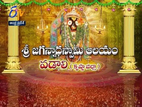 Sri Jagannatha Swamy Temple | Vadali | Krishna | Teerthayatra | 21st June 2017 | Full Ep | ETV AP