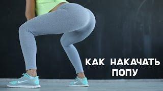 Как накачать попу. Тренировка ягодиц [Workout | Будь в форме](Чтобы накачать ягодицы в домашних условиях, их точно не нужно щадить. Комплекс упражнений нужно выполнять..., 2015-06-15T08:48:33.000Z)
